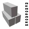 Выгодная цена на пенобетонные блоки
