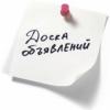 Как подавать объявления в Георгиевске