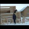 Дома из оцилиндрованного бревна в Тюмени