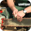 Как правильно заточить цепь бензопилы?