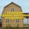 Проекты домов фото