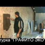Мировой опыт отделки саманных стен