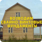 Дома из бруса вакансии прораб