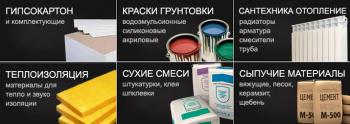 Интернет магазины стройматериалов в Москве