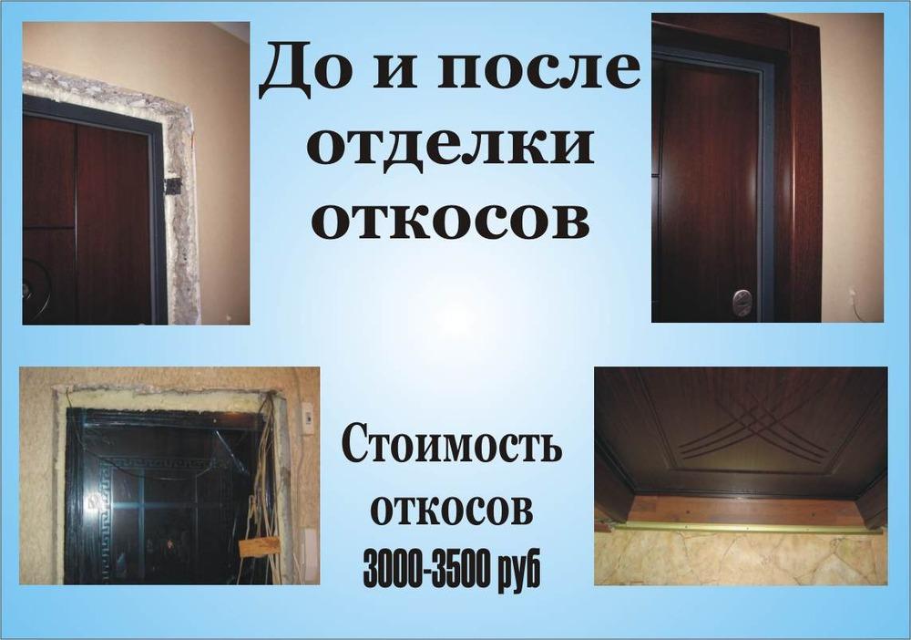 Откос входных дверей